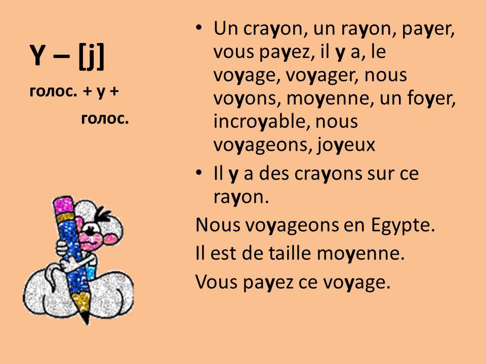 Y – [ј] Un crayon, un rayon, payer, vous payez, il y a, le voyage, voyager, nous voyons, moyenne, un foyer, incroyable, nous voyageons, joyeux.